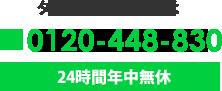 タクシーのご用命は0120-448-830 24時間年中無休