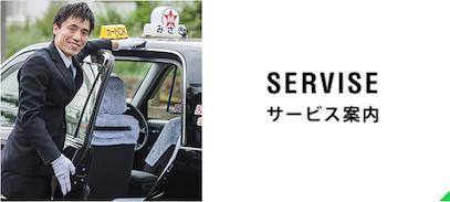 SERVISE サービス案内